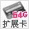 64G扩展卡